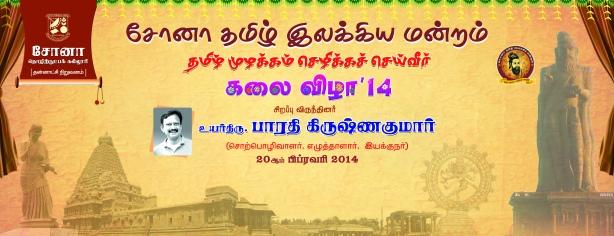 Tamil mandram